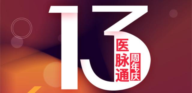 http://group.medlive.cn/webres/upload/000/707/810